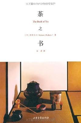 茶之书.pdf