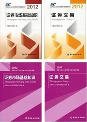 2012-2013证券从业资格交易+市场基础知识 教材+习题与精解.pdf