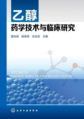乙醇药学技术与临床研究.pdf