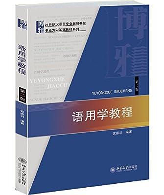 语用学教程.pdf