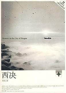 《中短篇小说集:妩媚航班》 笛安【摘要书评试读】图书
