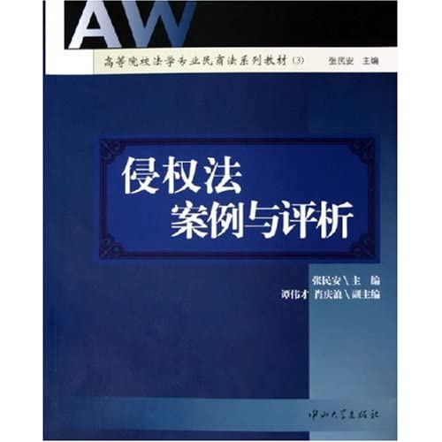 侵权法案例与评析(高等院校法学专业民商法系列教材)