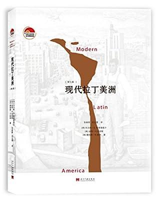 现代拉丁美洲.pdf