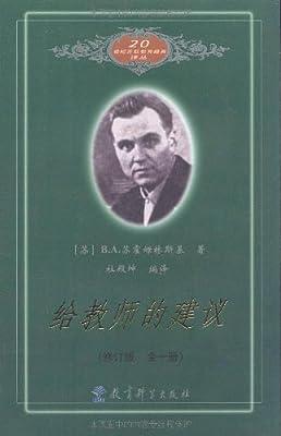 20世纪苏联教育经典译丛•给教师的建议.pdf