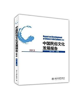 中国民俗文化发展报告2013.pdf