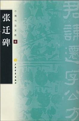 张迁碑.pdf