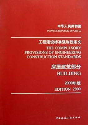 中华人民共和国工程建设标准强制性条文:房屋建筑部分.pdf