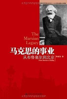 马克思的事业:从布鲁塞尔到北京.pdf