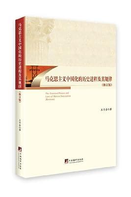 马克思主义中国化的历史进程及其规律.pdf