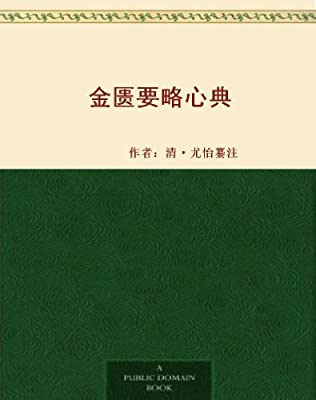金匮要略心典.pdf