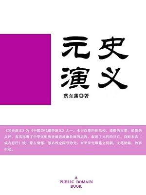 元史演义.pdf