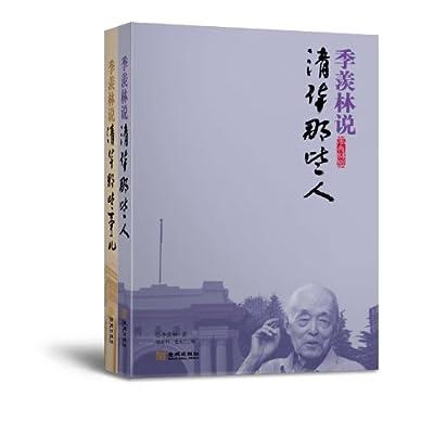 季羡林说清华那些人+季羡林说清华那些事儿.pdf
