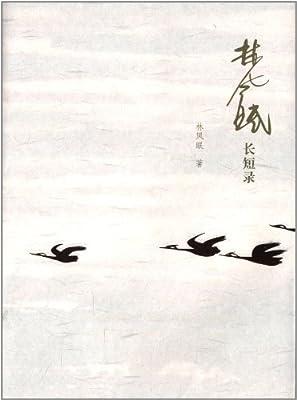 林风眠文集:林风眠长短录.pdf