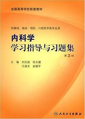 全国高等学校配套教材•内科学学习指导与习题集.pdf