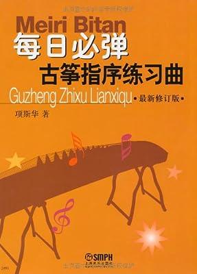 每日必弹古筝指序练习曲.pdf
