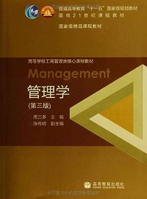 高等学校工商管理类核心课程教材:管理学.pdf