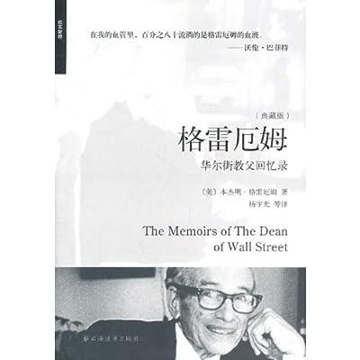 远东财经•格雷厄姆:华尔街教父回忆录.pdf