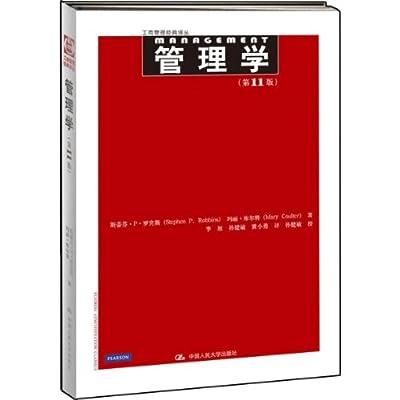 管理学.pdf