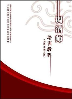 调酒师.pdf