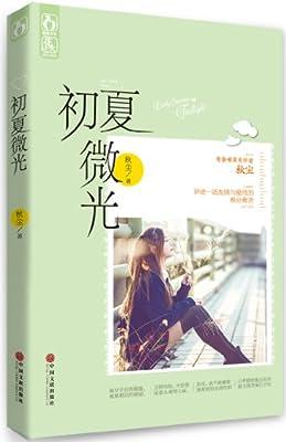 初夏微光.pdf