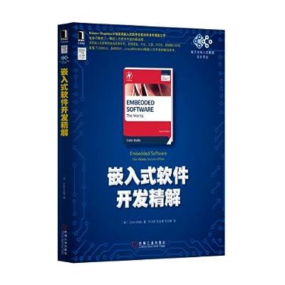 嵌入式软件开发精解.pdf