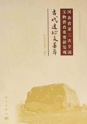 河北省第三次全国文物普查重要新发现——古代遗址及墓葬.pdf