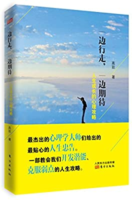 一边行走,一边期待:人生成长的心理攻略.pdf