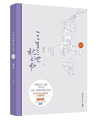 三生三世枕上书纪念画册.pdf