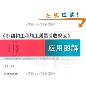 《钢结构工程施工质量验收规范》应用图解 [平装]
