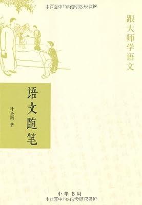 跟大师学语文:语文随笔.pdf