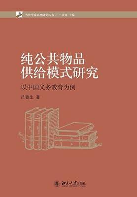 纯公共物品供给模式研究:以中国义务教育为案例.pdf