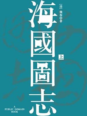 海国图志.pdf