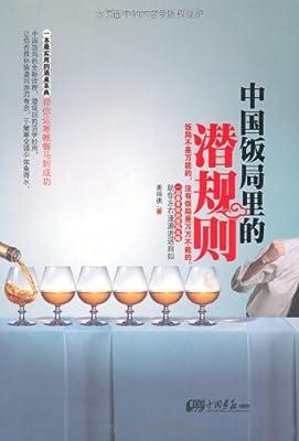 中国饭局里的潜规则.pdf