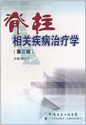 脊柱相关疾病治疗学.pdf