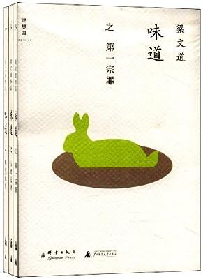 梁文道作品:味道.pdf