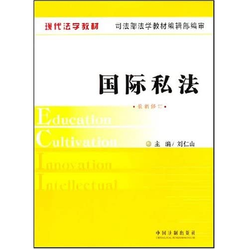 国际私法/现代法学教材
