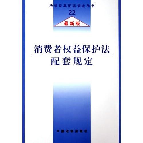 消费者权益保护法配套规定(最新版)/法律及其配套规定丛书