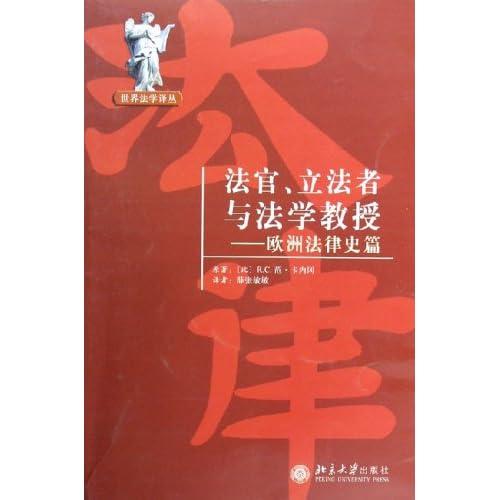 法官立法者与法学教授--欧洲法律史篇/世界法学译丛