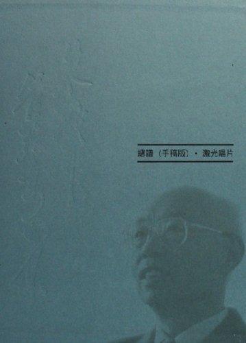 朱践耳管弦乐曲集 总谱 手高版 共4册