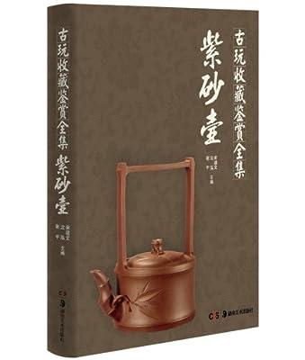 古玩收藏鉴赏全集•紫砂壶.pdf