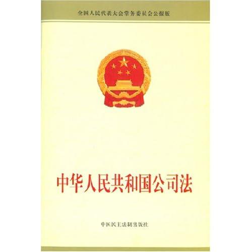 中华人民共和国公司法(全国人民代表大会常务委员会公报版)