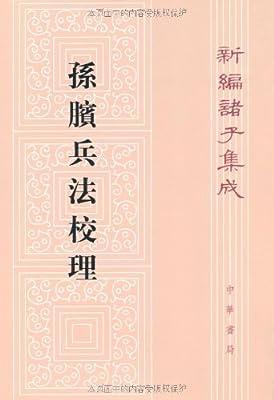 孙膑兵法校理.pdf