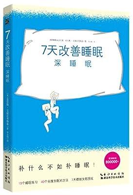 7天改善睡眠:深睡眠.pdf