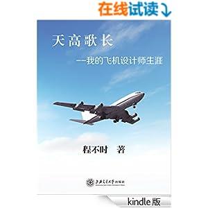 天高歌长:我的飞机设计师生涯(kindle电子书)