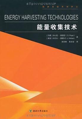 能量收集技术.pdf