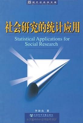 社会研究的统计应用.pdf