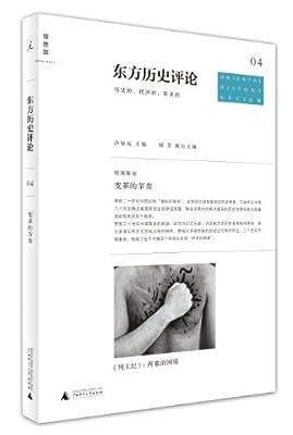东方历史评论.pdf