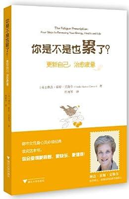 你是不是也累了?:更新自己,治愈疲惫.pdf