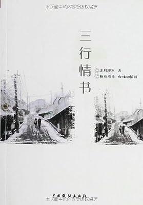 三行情书.pdf