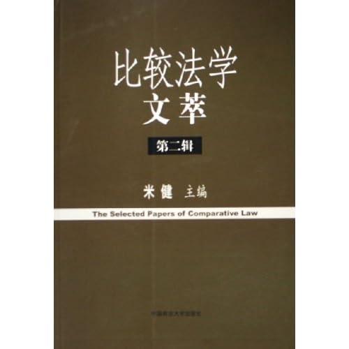 比较法学文萃(第2辑)
